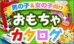 おもちゃカタログ.jpg