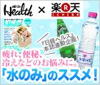 「水のみ」のススメ!.jpg