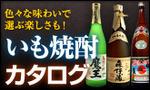 いも焼酎カタログ.jpg