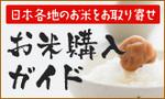 お米ガイド.jpg