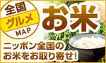 お米MAP.jpg