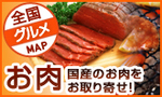 お肉MAP.jpg