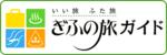 ぎふの旅.png