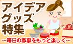 アイデアグッズ特集.jpg