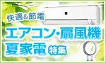 エアコン・扇風機・夏家電特集.jpg