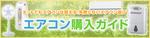 エアコン購入ガイド.jpg