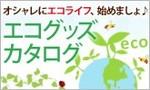 エコグッズカタログ.jpg