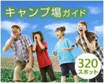 キャンプ場ガイド.jpg