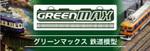 グリーンマックス.jpg