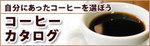 コーヒーカタログ.jpg
