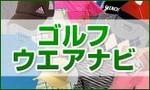 ゴルフウエア・ナビ.jpg