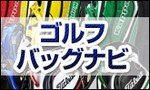 ゴルフバッグ・ナビ.jpg