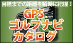 ゴルフGPS.jpg