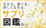 サプリ図鑑.jpg