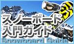 スノーボード入門ガイド.jpg