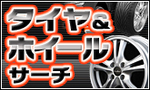 タイヤ・ホイール サーチ.jpg