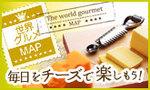 チーズのあれこれ.jpg