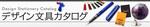 デザイン文具カタログ.jpg