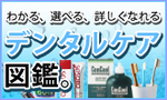 デンタルケア図鑑.jpg