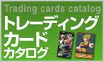 トレーディングカードカタログ.jpg