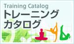 トレーニングカタログ.jpg