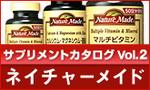 ネイチャーメイド サプリメントカタログ.jpg