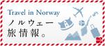ノルウェー旅情報.jpg