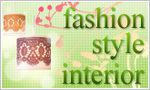 ファッション・スタイル・インテリア.jpg