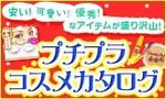 プチプラ コスメカタログ.jpg