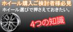 ホイール選び4知識.png