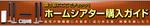 ホームシアター購入ガイド.jpg