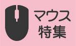マウス特集.jpg