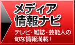メディア・情報ナビ.jpg