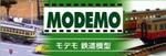 モデモ.jpg