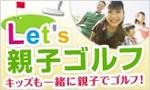 レッツ親子ゴルフ.jpg
