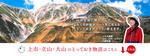 上市・立山・大山.jpg
