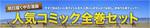 中古コミック.jpg