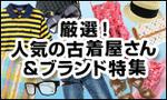 厳選!人気の古着屋さん&ブランド特集.jpg