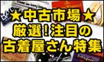 厳選!注目の古着屋さん特集.jpg