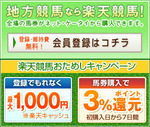 地方競馬 ネット・携帯電話から購入OK!.jpg