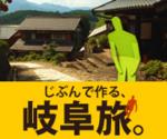 岐阜旅.png