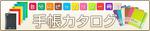 手帳カタログ.jpg