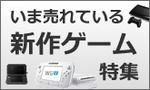 新作ゲーム.jpg