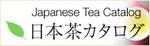 日本茶カタログ.jpg