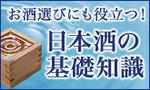 日本酒基礎.jpg