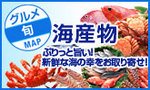 海産物MAP.jpg