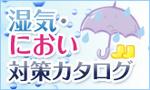 湿気・におい対策カタログ.jpg
