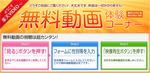 無料動画コーナー.png