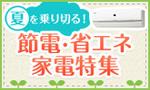 節電・省エネ家電特集.jpg