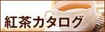 紅茶カタログ.jpg
